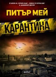 Карантиан Питър Мей