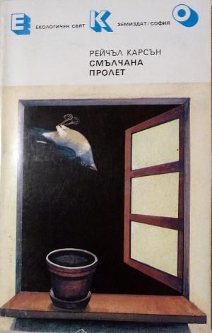 Смълчана пролет - Рейчъл Карсън