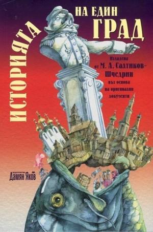 Историята на един град М. А. Салтиков-Шчедрин