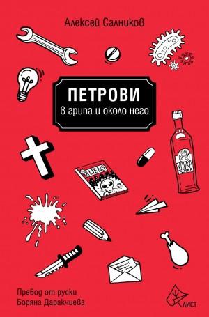 Петрови в грипа и около него Алексей Салников