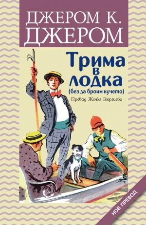 Трима в лодка (без да броим кучето) Джером К. Джером