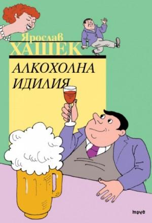 Алкохолна идилия Ярослав Хашек