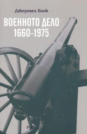 Военното дело 1660-1975 Джереми Блек