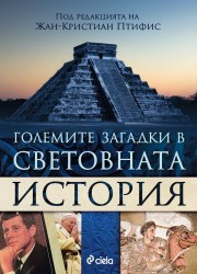 Големите загадки в световната история Жан-Кристиан Птифис)