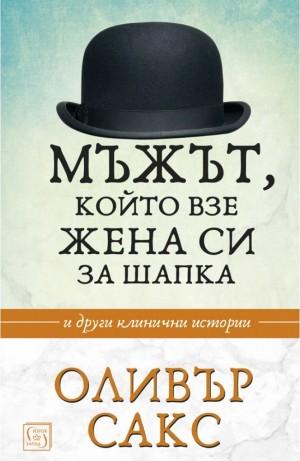 Мъжът, който взе жена си за шапка Оливър Сакс