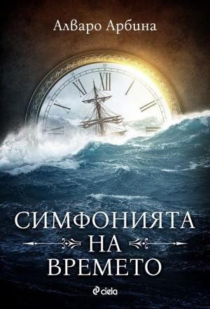 Симфонията на времето Алваро Арбина
