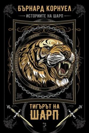 Тигърът на Шарп Бърнард Корнуел