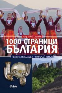 1000-stranitsi-balgariya-vtoro-izdanie-30