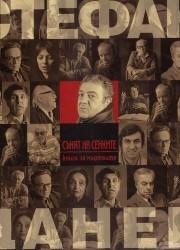 Сънят на сенките: Книга на мъртвите Стефан Цанев