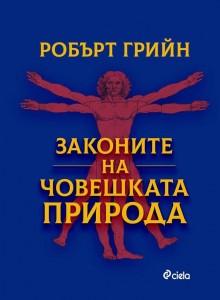 zakonite-na-choveshkata-priroda-30