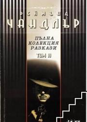 Пълна колекция разкази - том 2 Реймънд Чандлър