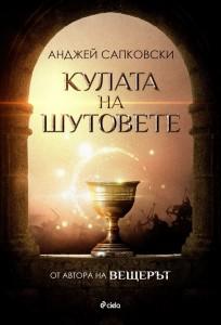 Кулата на шутовете Анджей Сапковски