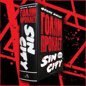 Голям Проклет Sin City Франк Милър