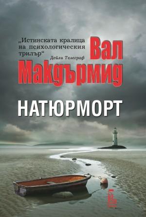 Натюрморт Вал Макдърмид