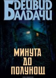 Минута до полунощ - Дейвид Балдачи
