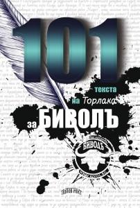101-teksta-na-torlaka-za-bivola-30