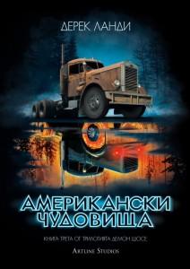 amerikanski-chudovishta-demon-shose-3-30