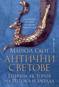 antichni-svetove-epichna-istoriya-na-iztoka-i-zapada-30