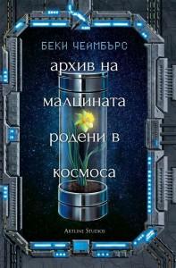 arhiv-na-maltsinata--rodeni-v-kosmosa-30