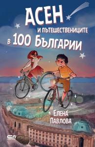 asen-i-pateshestvenitsite-v-100-balgarii-30