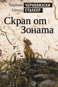 chernobilski-stalker--skrap-ot-zonata-30