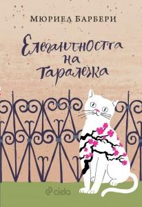 elegantnostta-na-taralezha-siela-30