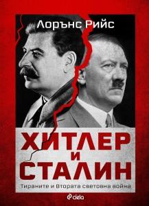 hitler-i-stalin---tiranite-i-vtorata-svetovna-voyna-30