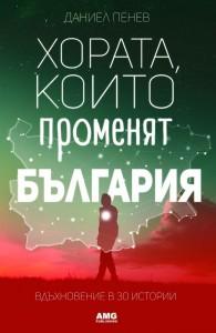 horata--koito-promenyat-balgariya-vdahnovenie-v-30-istorii-30