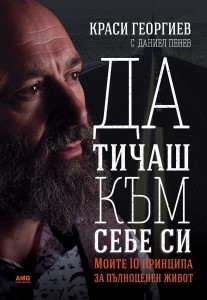 krasi-georgiev--da-tichash-kam-sebe-si-30