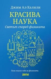 krasiva-nauka-svetat-spored-fizikata-30