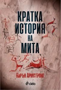 kratka-istoriya-na-mita-30
