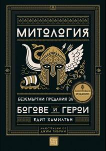 mitologiya-bezsmartni-predaniya-za-bogove-i-geroi-tvardi-koritsi-30