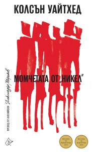 momchetata-ot-nikel-30