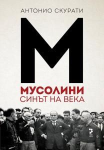 musolini-sinat-na-veka-30