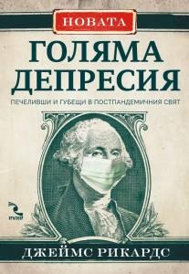 novata-golyama-depresiya-pechelivshi-i-gubeshti-v-postpandemichniya-svyat-30