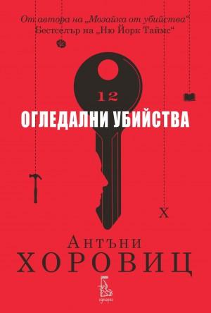 Огледални убийства Антъни Хоровиц