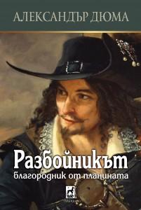razboynikat-blagorodnik-ot-planinata-30