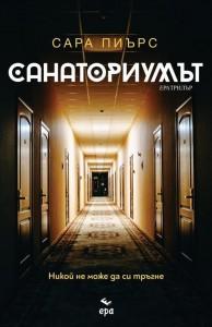 sanatoriumat-era-30