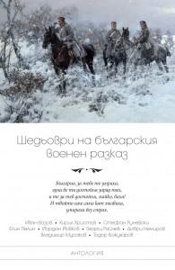 shedyovri-na-balgarskiya-voenen-razkaz-30