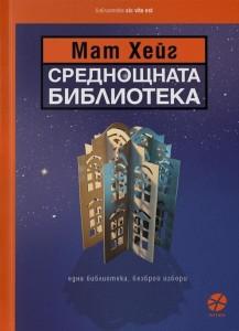 srednoshtnata-biblioteka-30