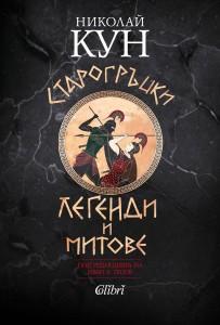 starogratski-legendi-i-mitove-kolibri-30