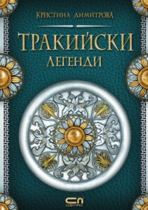 trakiyski-legendi-30