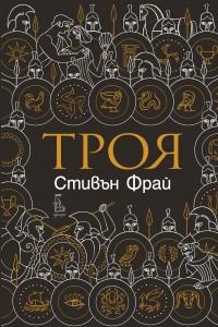 troya-ednorog-30