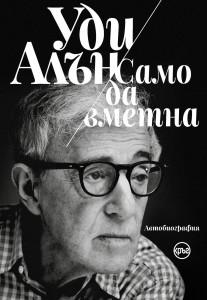 udi-alan--samo-da-vmetna-avtobiografiya-30