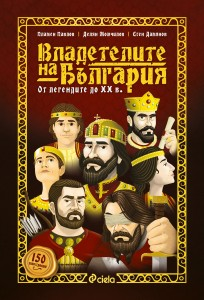 vladetelite-na-balgariya-ot-legendite-do-xx-vek-30