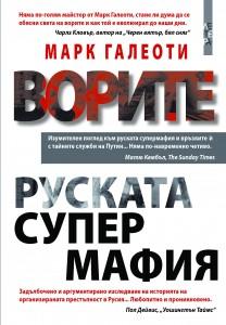 vorite---ruskata-supermafiya-30