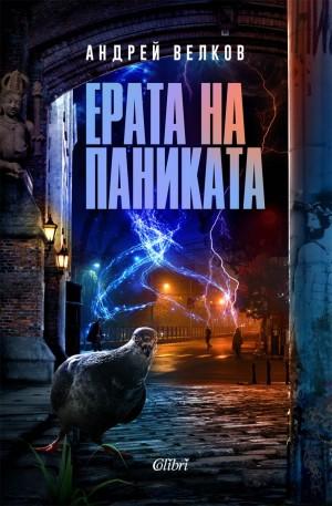 Ерата на паниката Андрей Велков