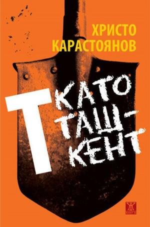 Т като Ташкент Христо Карастоянов