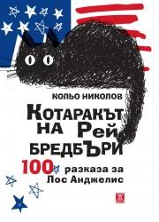 Котаракът на Рей Бредбъри Кольо Николов