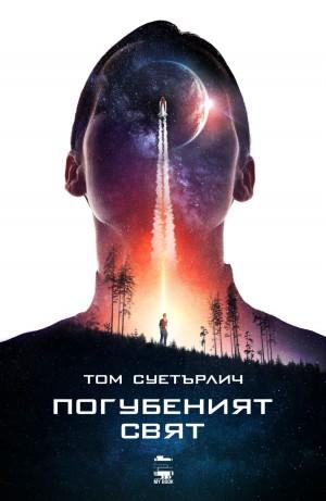 Погубеният свят - Том Суетърлич